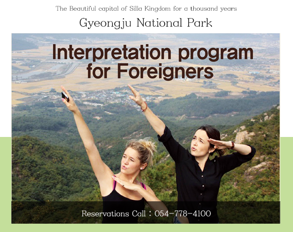 Tourist Information of Gyeongju National Park(English)